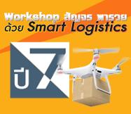 Workshop_Logistics