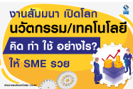 SME Strong/Regular Level 62