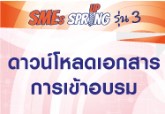 download-springup