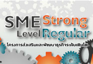 SME Strong & Regular Level