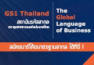gs1_thailand
